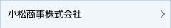 小松商事株式会社