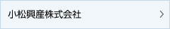 小松興産株式会社